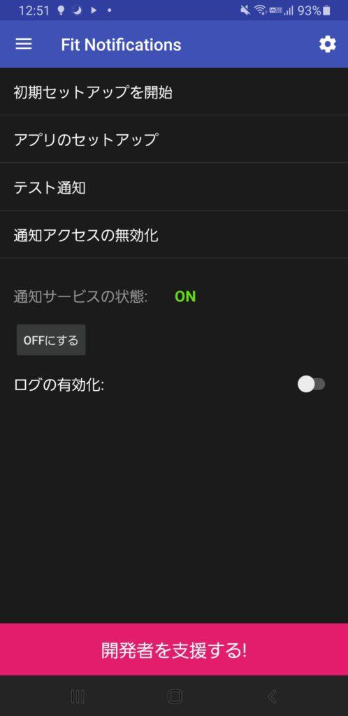 アプリ「Fit Notifications」の画像